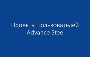 Проекты пользователей Advance Steel